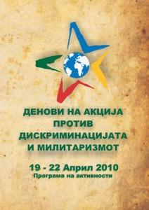 Денови на акција против дискриминацијата и милитаризмот
