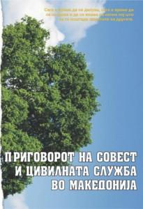 Приговорот на совест и цивилната служба во Македонија (2006)