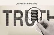 Градиме доверба за толкувањето на историјата / Ndërtojmë besim për interpretimin e historisë